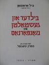 aronon yiddish red